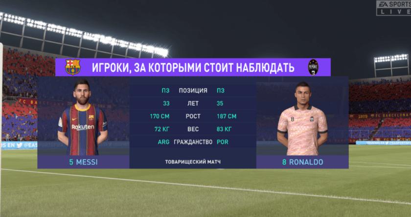 Месси против Роналду / FIFA 21